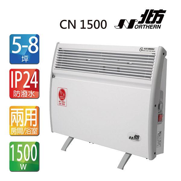 NORTHERN 北方第二代對流式電暖器 CN1500 (房間、浴室兩用 ) 1