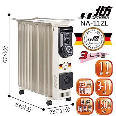 北方 11片 葉片式恆溫電暖器 NA-11ZLB 1