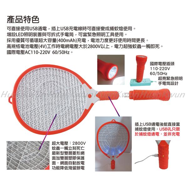 三星 兩截充電式四層捕蚊燈電蚊拍 TS-P5674 4