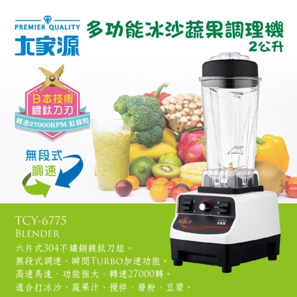 大家源TCY-6775  多功能冰沙蔬果調理機 1