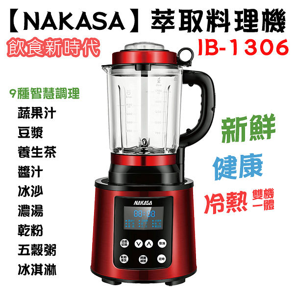 【NAKASA】加熱破壁萃取料理機 IB-1306 1