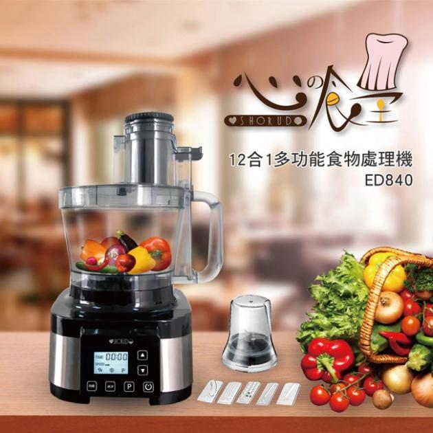 心之食堂12合1多功能食物料理機 ED840 1