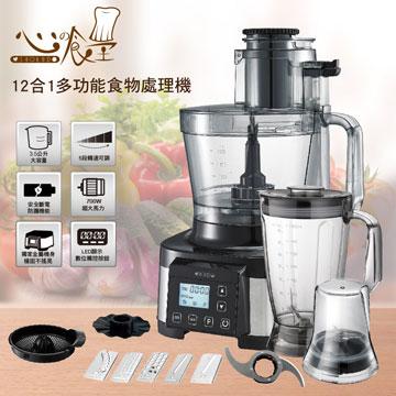 心之食堂12合1多功能食物料理機 ED840 2
