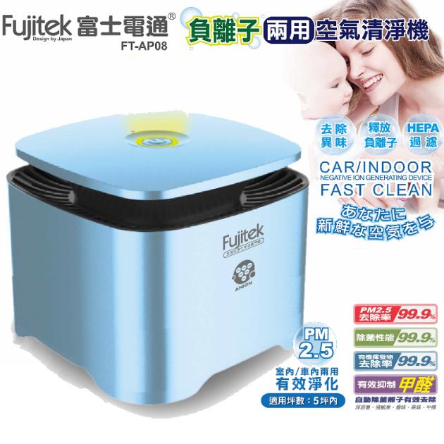 Fujitek 富士電通 兩用空氣清淨機 FT-AP08 1