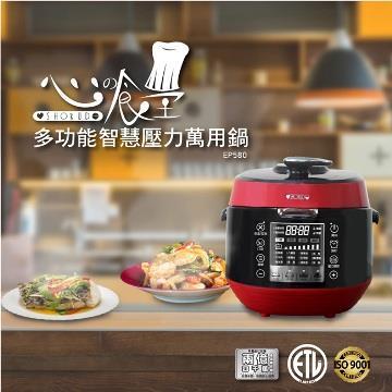 心之食堂多功能智慧壓力萬用鍋 EP580 2