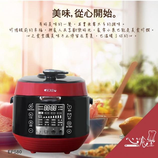 心之食堂多功能智慧壓力萬用鍋 EP580 1