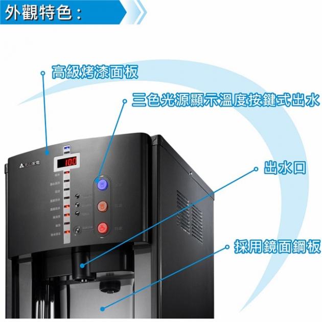 元山RO冰溫熱飲水機 YS-8014RWM 2