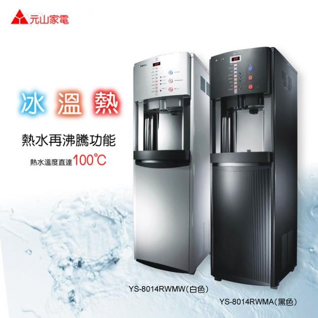 元山RO冰溫熱飲水機 YS-8014RWM 1