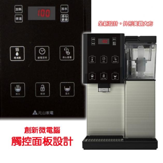 元山觸控式濾淨溫熱開飲機 YS-826DW 2