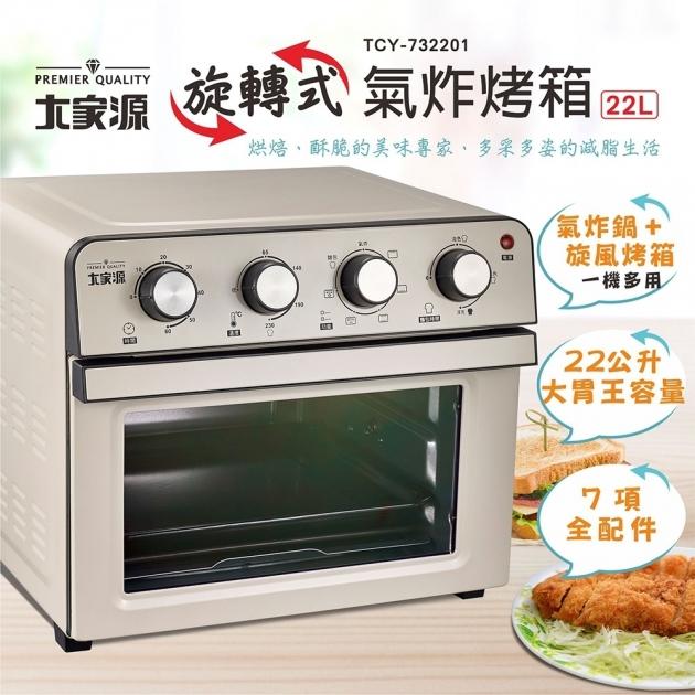 大家源 TCY-732201 超大容量22L 旋轉式氣炸烤箱 3