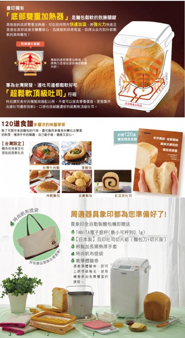 象印ZOJIRUSHI 全自動製麵包機 BB-SSF10 4