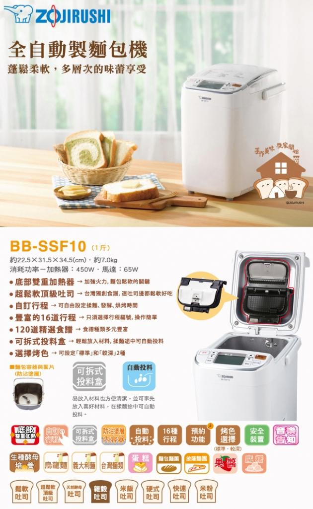 象印ZOJIRUSHI 全自動製麵包機 BB-SSF10 2