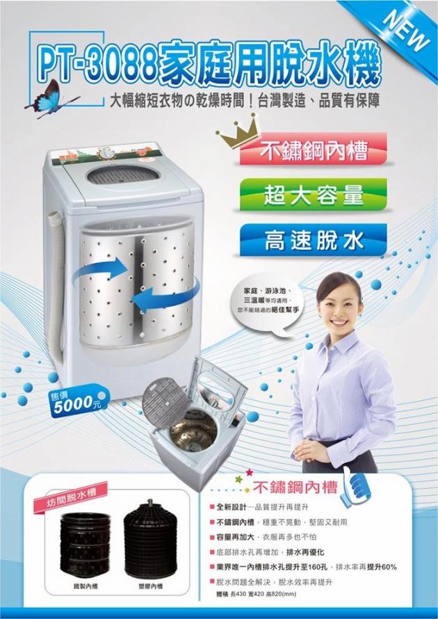 【寶島牌】11公斤不鏽鋼內槽脫水機PT-3088 2