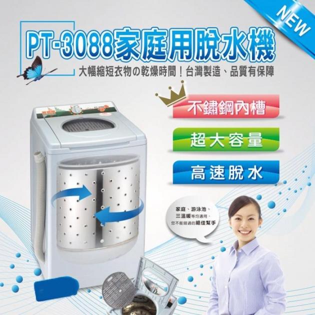 【寶島牌】11公斤不鏽鋼內槽脫水機PT-3088 1