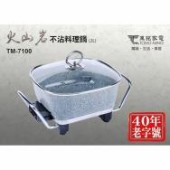 【 東銘 】2L火山岩不沾料理鍋 TM-7100 1