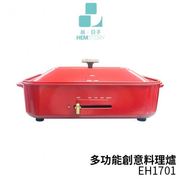 品日子多功能電烤盤 EH-1701 1