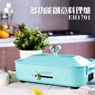 品日子多功能電烤盤 EH-1701 2