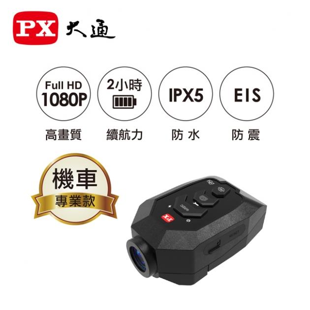 PX大通 B51 炫風錄‧ 機車專用 行車記錄器 防水/防震 1