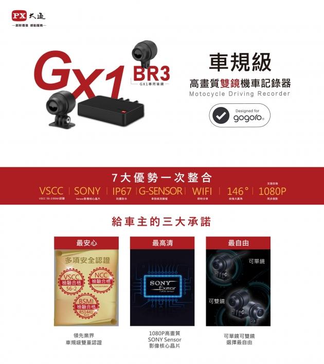 大通 GX1+ /BR3+ 車規級雙鏡機車記錄器 1